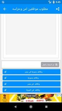 وظائف فى مصر screenshot 4