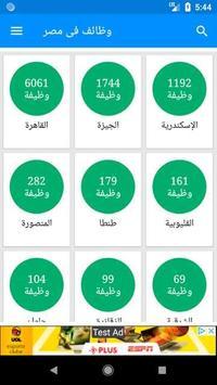 وظائف فى مصر screenshot 5