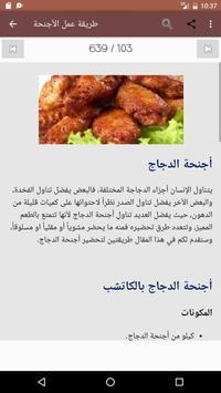 أحلي وصفات الدجاج screenshot 3