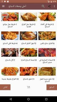 أحلي وصفات الدجاج poster