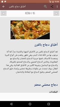 أحلي وصفات الدجاج screenshot 1