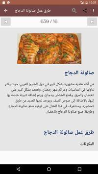 أحلي وصفات الدجاج screenshot 2
