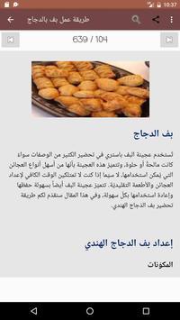 أحلي وصفات الدجاج screenshot 4