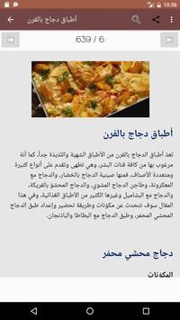 أحلي وصفات الدجاج screenshot 6