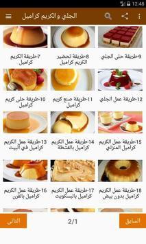 الجلي والكريم كراميل poster