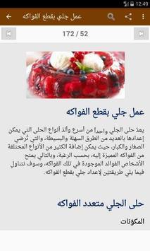 الجلي والكريم كراميل screenshot 10