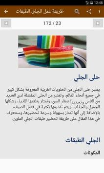 الجلي والكريم كراميل screenshot 1