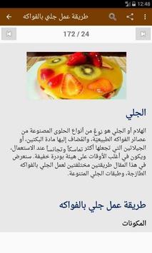 الجلي والكريم كراميل screenshot 2
