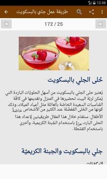 الجلي والكريم كراميل screenshot 3