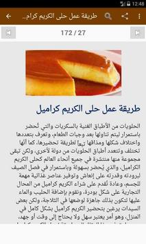 الجلي والكريم كراميل screenshot 4