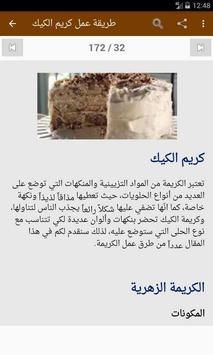 الجلي والكريم كراميل screenshot 5