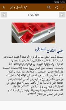 الجلي والكريم كراميل screenshot 6