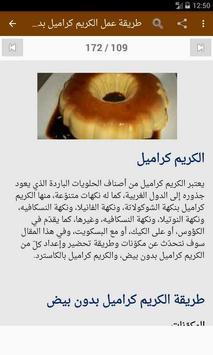 الجلي والكريم كراميل screenshot 7