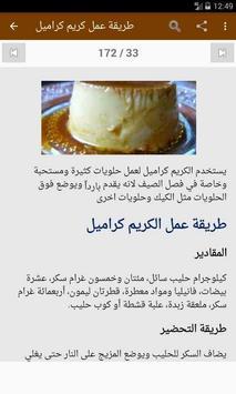 الجلي والكريم كراميل screenshot 8
