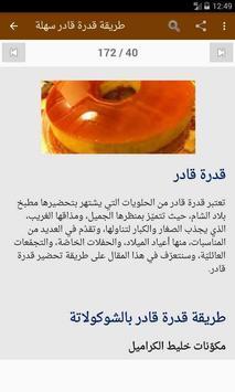 الجلي والكريم كراميل screenshot 9