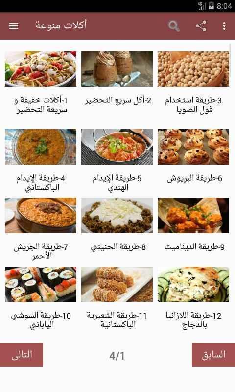 أكلات منوعة For Android Apk Download