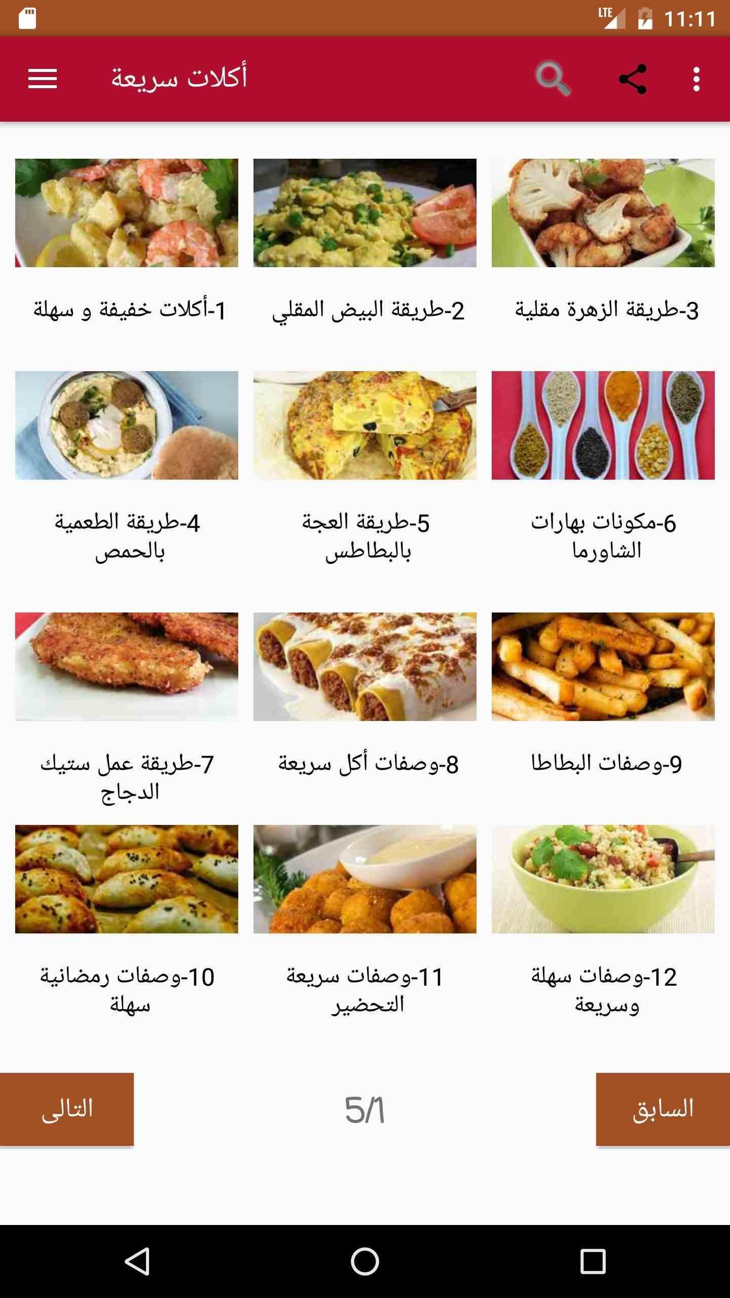 أكلات سريعة التحضير For Android Apk Download