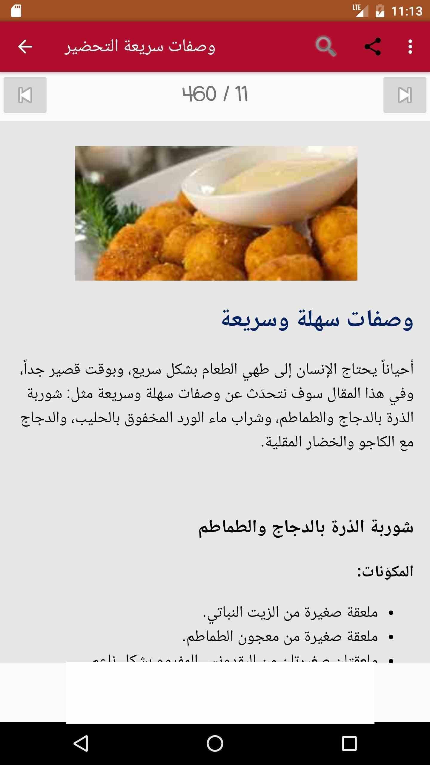 أكلات سريعة التحضير Fur Android Apk Herunterladen