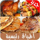 أطباق رئيسية icon