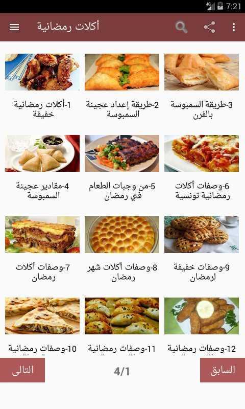 أكلات رمضانية For Android Apk Download