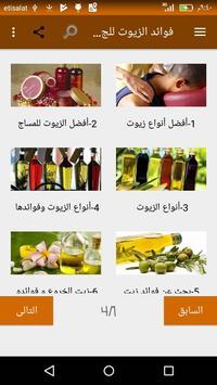 فوائد الزيوت للجسم poster
