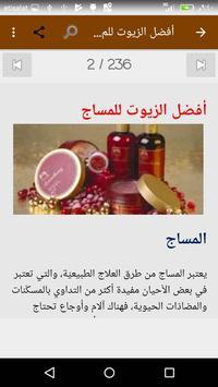 فوائد الزيوت للجسم screenshot 1
