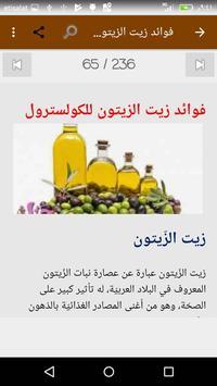 فوائد الزيوت للجسم screenshot 4