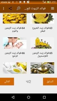 فوائد الزيوت للجسم screenshot 6