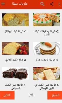 حلويات عالمية مشهورة وسهلة poster