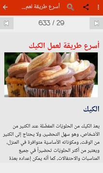 حلويات عالمية مشهورة وسهلة screenshot 1