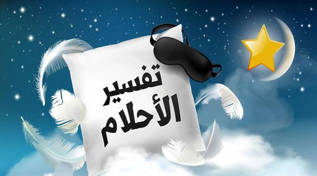 تفسير الأحلام الشامل بالحروف 2019 poster