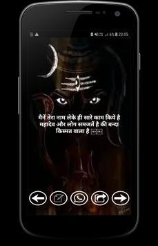 Mahakal Status screenshot 5
