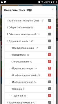 Билеты+ПДД 2019 Экзамен captura de pantalla 4