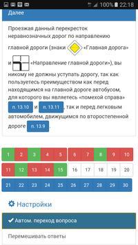 Билеты+ПДД 2019 Экзамен captura de pantalla 1