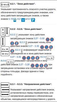 Билеты+ПДД 2019 Экзамен captura de pantalla 3