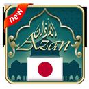 Azan Japan : Prayer Times japan APK Android