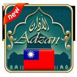 Adzan Jadwal Sholat Taiwan APK