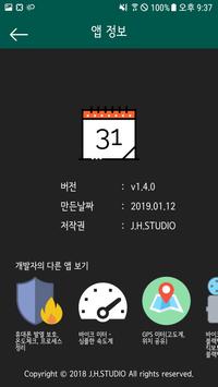 매일 영어 한 문장 screenshot 6