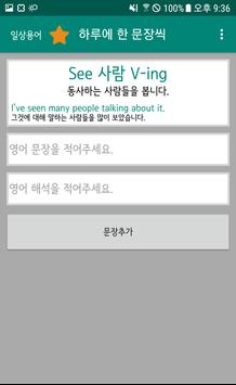 매일 영어 한 문장 screenshot 3