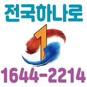 전국하나로콜 icon