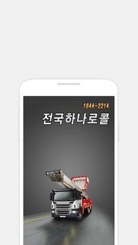 전국하나로콜 poster