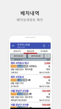 전국하나로콜 screenshot 2