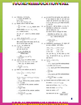 31 Year Paper CBSE AIPMT & NEET Chemistry in hindi screenshot 7