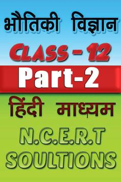 12th Class Physics Solution in hindi Part-2 الملصق