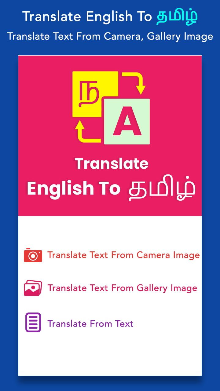 Translate English to Tamil for Android - APK Download