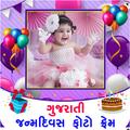 Gujarati Birthday Photo Frames and Greetings