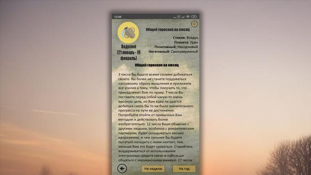 Водолей Гороскоп на сегодня, завтра и каждый день screenshot 1