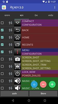 मेनू बटन स्क्रीनशॉट 2