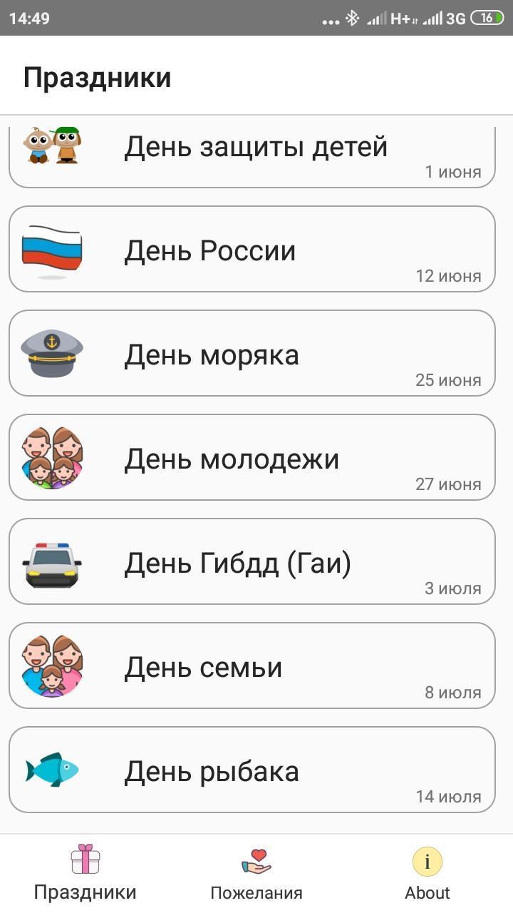 Рыбалкой зимней, открытки на все случаи жизни для андроид на русском языке