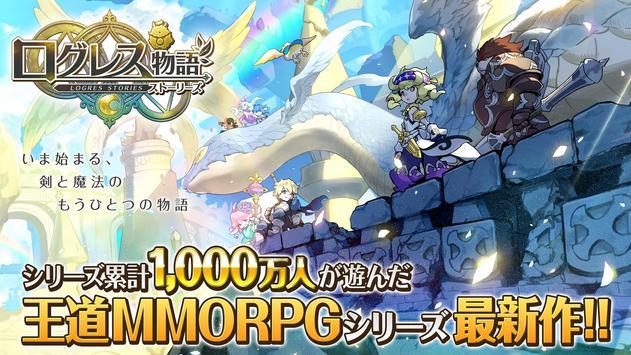 ログレス物語(ストーリーズ) poster